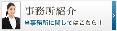 事務所紹介 当事務所に関してはこちら!